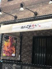 焼肉 ぜろはち松屋町店