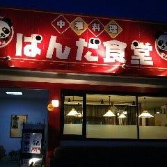 中華料理 ぱんだ食堂