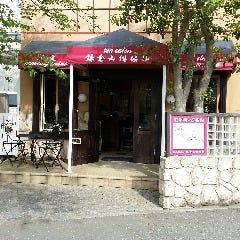 tea salon鎌倉山倶楽部