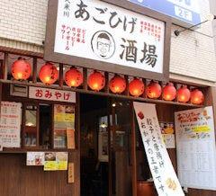 あごひげ酒場 久米川店
