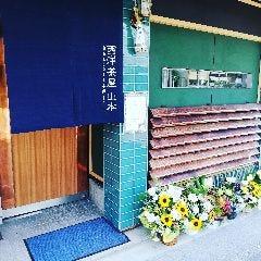 Dessert&Wine  西洋茶屋 山本