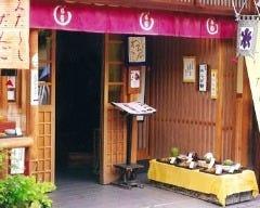 梅園 清水店