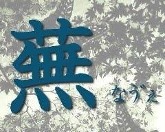 蕪 なゔぇ の画像