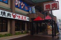 炭火焼肉 味の王者 味道苑 三郷店