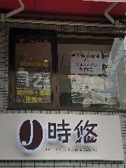 時悠 JIYU Coffee Roast & Cafe‐Bar