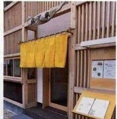 鮨の成田家