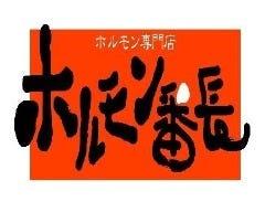 ホルモン闇番長 稲毛店