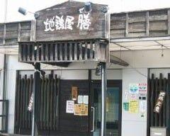 地鶏屋「膳」ZEN の画像
