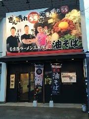 ぎん晴れ55 刈谷店