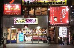 台湾 同客 餃子館