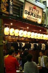 日本再生酒場 の画像
