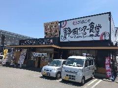 まいどおおきに食堂 静岡インター食堂