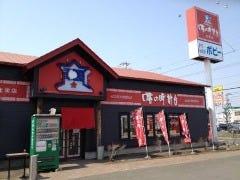 味の時計台 北栄店