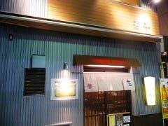 吾平 本店