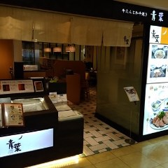 牛たんと和牛焼き 青葉 船橋東武店