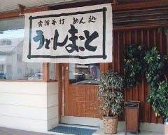 まこと 住吉店の画像