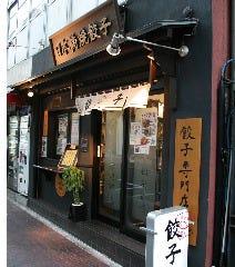 日本橋焼餃子 本店の画像