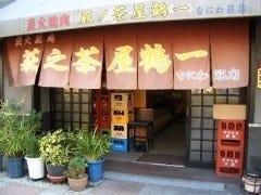 萩之茶屋鶴一 浪速筋店