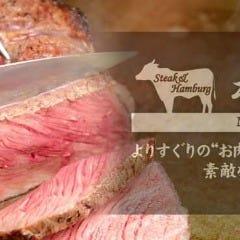 ステーキ&ハンバーグ 松木 八王子松木店