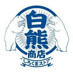 しろくまストア 新横浜店