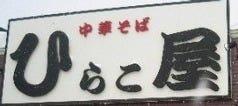 中華そば ひらこ屋