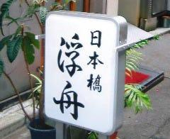 日本橋 浮舟