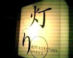 創作Dining kitchen 灯り
