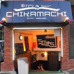 串カツ&bar CHIKAMACHI の画像