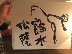 松陰鶴水 の画像