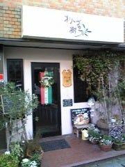 ヘルシーキッチン&カフェ オリーヴの樹