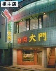 大門 相生店の画像