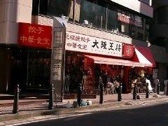 大阪王将本八幡店