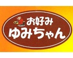 お好みゆみちゃん の画像
