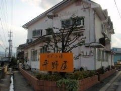 平野屋 の画像