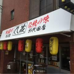 くし蔵 新代田店