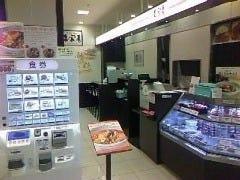 妻家房 西宮阪急店