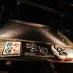 厳選タン 焼肉 縁-enishi-