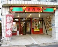 中華料理台湾亭