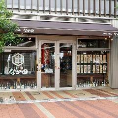 なか田 糀谷店