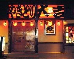 大吉 湖山店