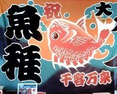 魚稚 相生とれとれ市場店の画像