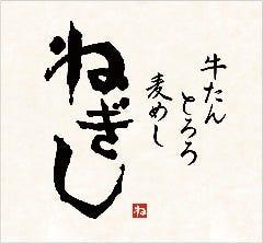 ねぎし 東京駅八重洲北口(鉄鋼ビル)店