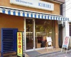 KIRIRI