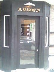 三条珈琲店