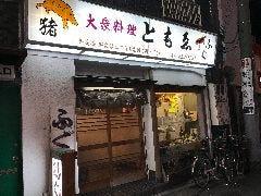 ともゑふぐ料理店