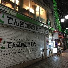 笹塚漫画喫茶100円