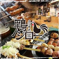 炭火串焼 鶏ジロー 中村公園店