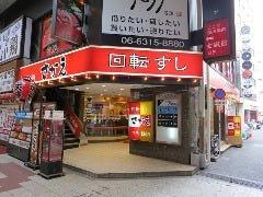 回転すしさかえ阪急東通り店