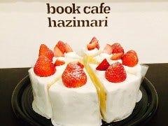 book cafe hazimari の画像