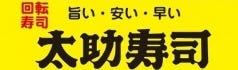 太助寿司 八郎潟店